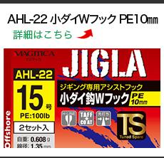 AHL-22 小ダイWフック PE10㎜