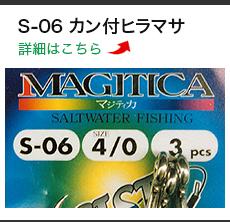 S-06 カン付ヒラマサ