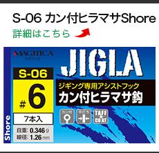 S-06 カン付ヒラマサ Shore
