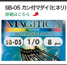 SB-05 カン付マダイ(ヒネリ)