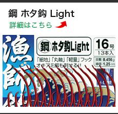鋼 ホタ鈎 Light