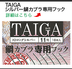 TAIGAシルバー鯛カブラ専用フック