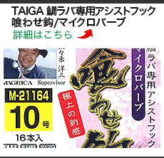 TAIGA 鯛ラバ専用アシストフック 喰わせ鈎/マイクロバーブ