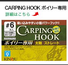 CARPING HOOK ボイリー専用