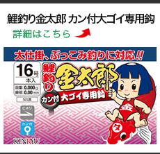 鯉釣り金太郎 カン付大ゴイ専用鈎