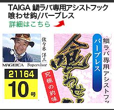 TAIGA 鯛ラバ専用アシストフック 喰わせ鈎/バーブレス