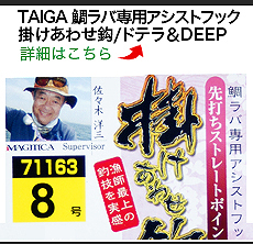 TAIGA 鯛ラバ専用アシストフック 掛けあわせ鈎/ドテラ&DEEP