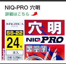 NIQ-PRO 穴明
