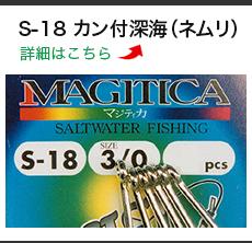 S-18 カン付深海(ネムリ)