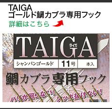 TAIGAゴールド鯛カブラ専用フック